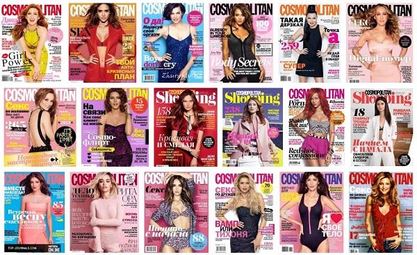Журнал Cosmopolitan — журнал для женщин с 130 летней историей