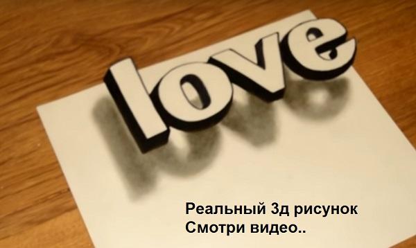 3D картинка Love
