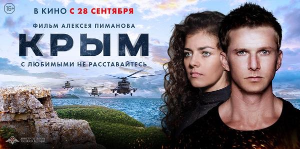 """Премьера фильма """"Крым"""""""
