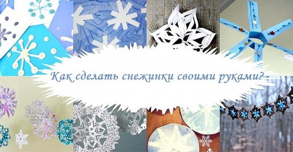 Как сделать снежинки своими руками: лучшие идеи с фото и видео