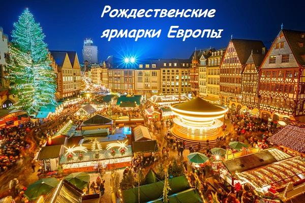 Самые красивые Рождественские ярмарки Европы: список городов, где проходят красочные мероприятия