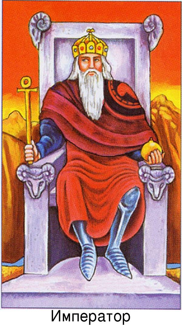 таро аркан император