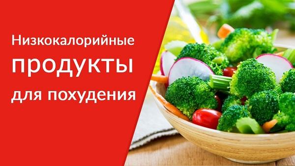 ТОП-20 низкокалорийных продуктов для похудения