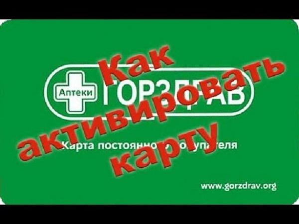 Как активировать карту покупателя горздрав (www.gorzdrav.org) – подсказки и рекомендации