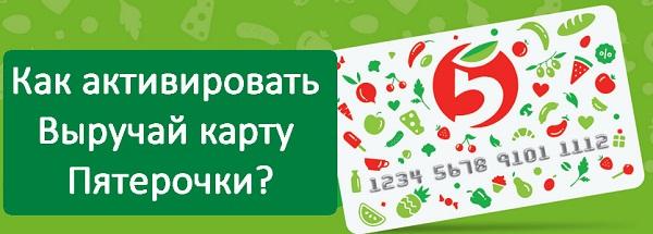 Как активировать карту выручай пятерочка (www .5ka.ru card) – виды, инструкции, правила