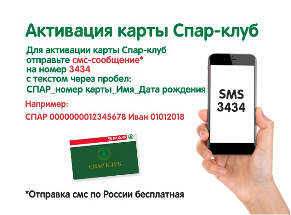 Как активировать карту СПАР КЛУБ (card.spar-nn.ru)- инструкции, пояснения