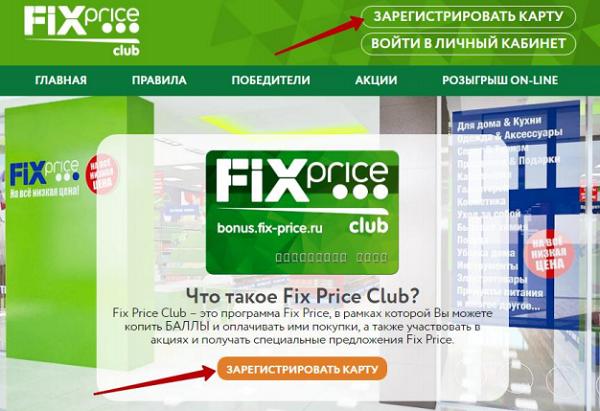 схема активации карты Fix Price