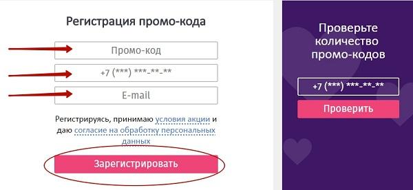 Как зарегистрировать код в Аптека от склада РФ