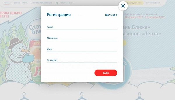 Как зарегистрировать код станьближе.рф
