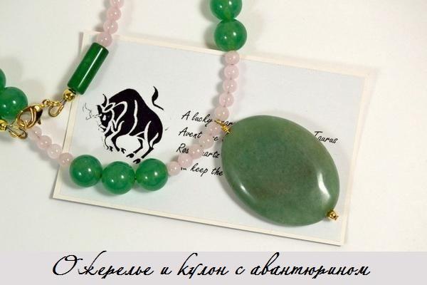 ожерелье и кулон с авантюрином телец