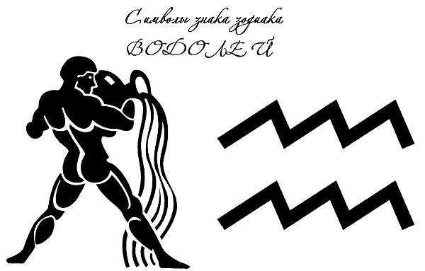 символы знака зодиака водолей